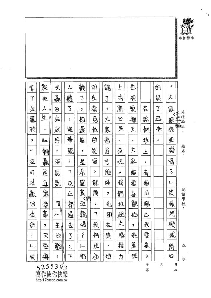 109W6210邱○芸 (2).tif