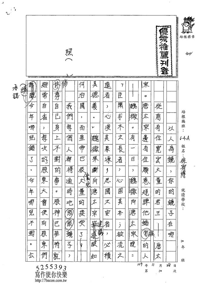 109WA210徐○博 (1).tif