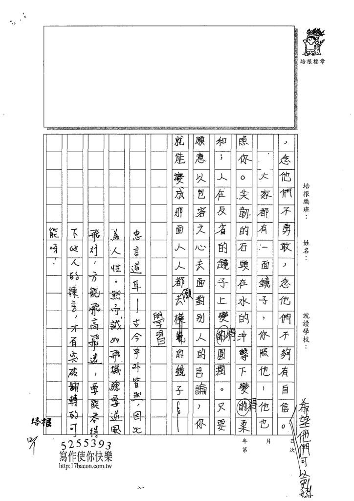 109WA210徐○博 (3).tif