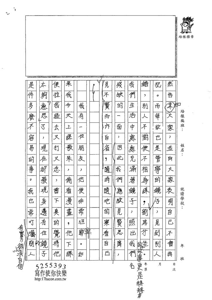 109WA210徐○博 (2).tif
