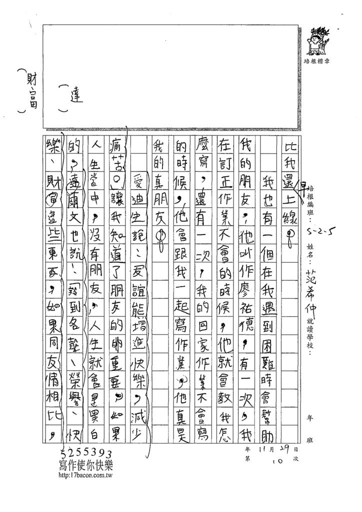 109W5210范○仲 (2).tif