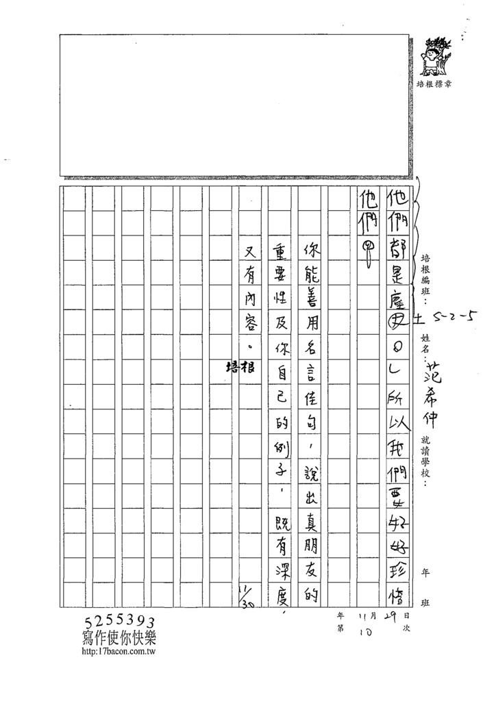 109W5210范○仲 (3).tif