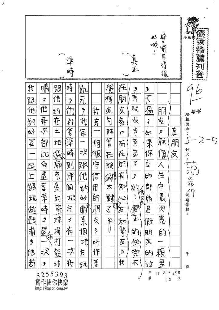 109W5210范○仲 (1).tif