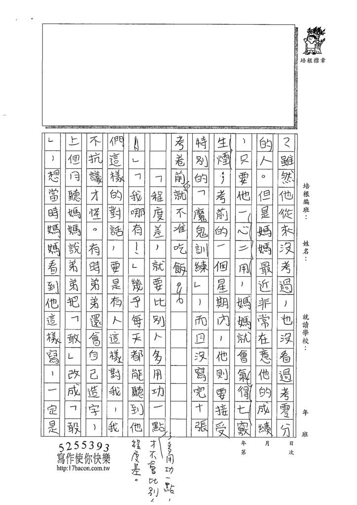 109W6210辛○雯 (2).tif