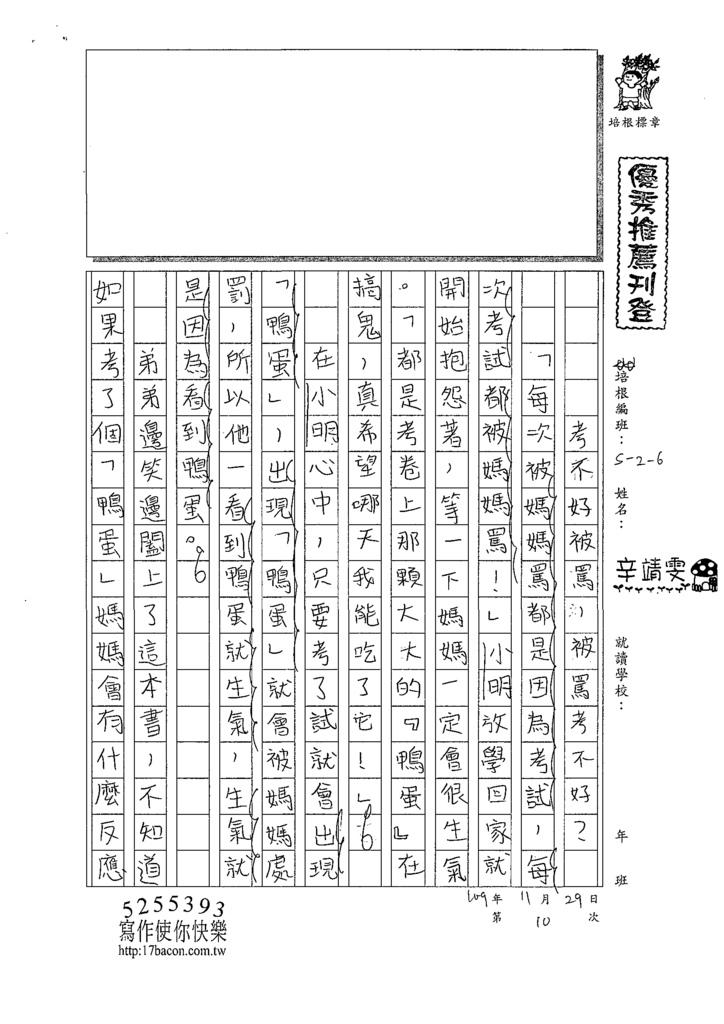 109W6210辛○雯 (1).tif