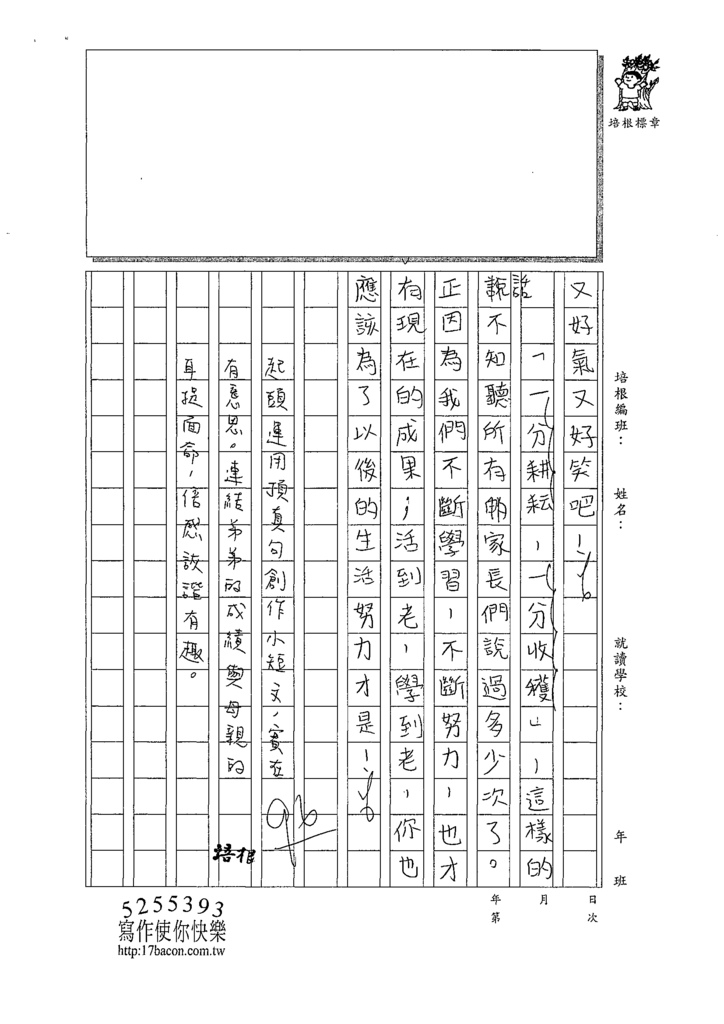 109W6210辛○雯 (3).tif