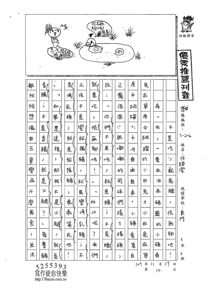 109W6210林○潔 (1).tif