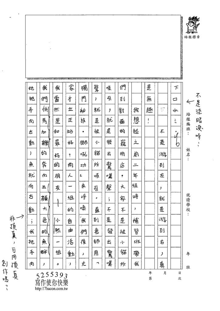 109W6210林○潔 (2).tif