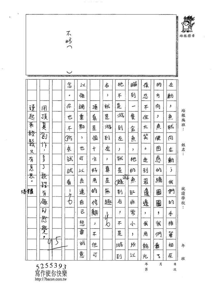 109W6210林○潔 (3).tif