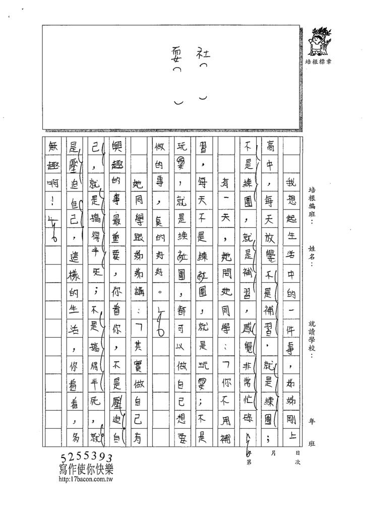 109W6210張○睿 (2).tif