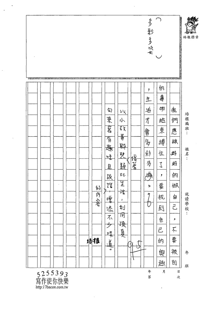 109W6210張○睿 (3).tif