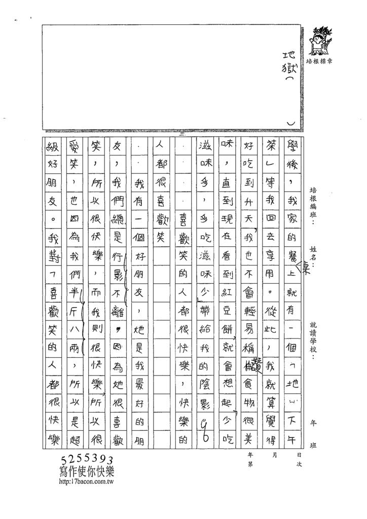 109W6210溫○ (3).tif