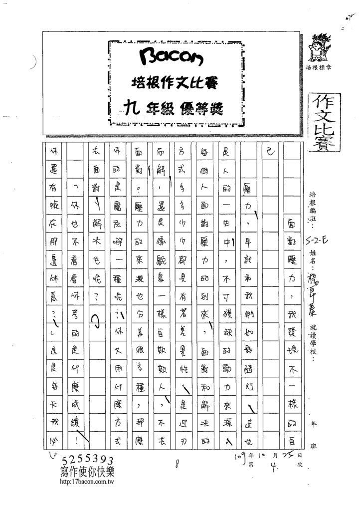 109WE204楊○蓁 (1).tif
