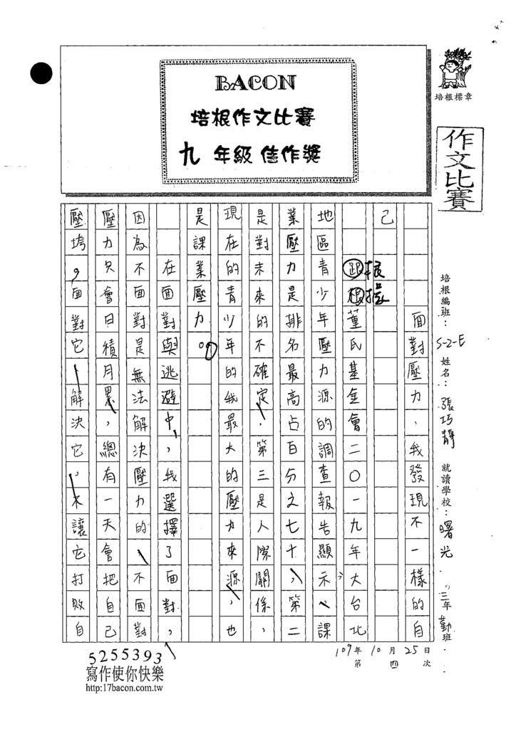 109WE204張○靜 (1).tif
