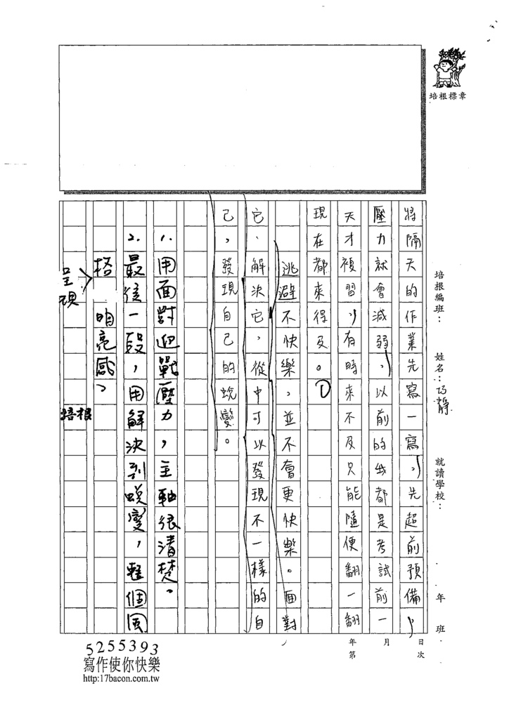 109WE204張○靜 (3).tif