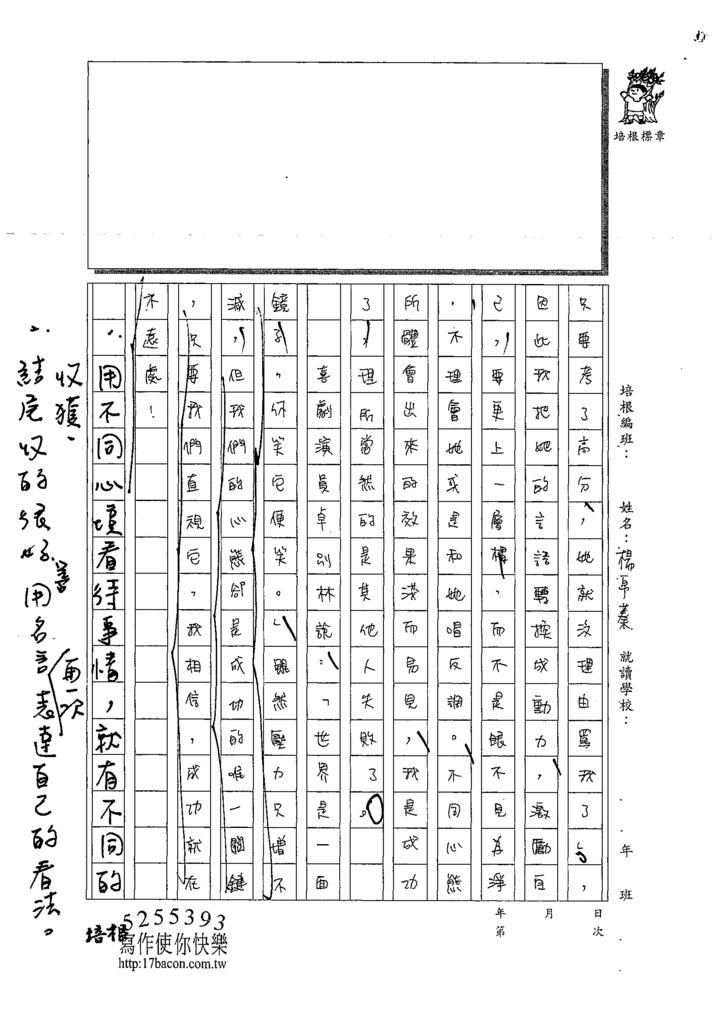109WE204楊○蓁 (3).tif