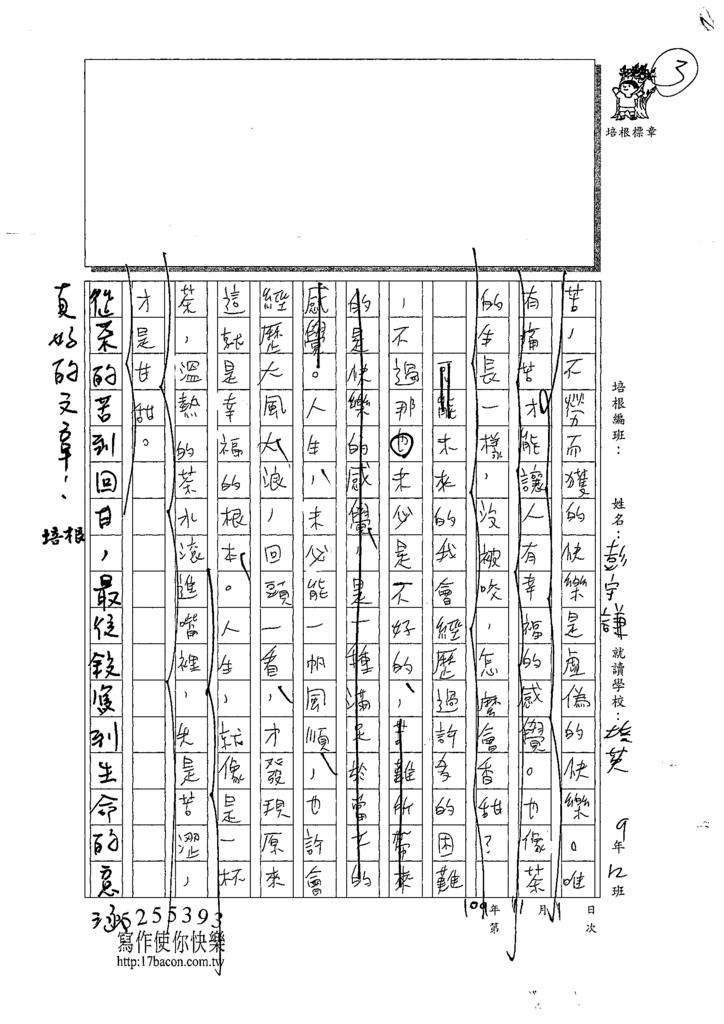 109WE205彭○謙 (3).tif
