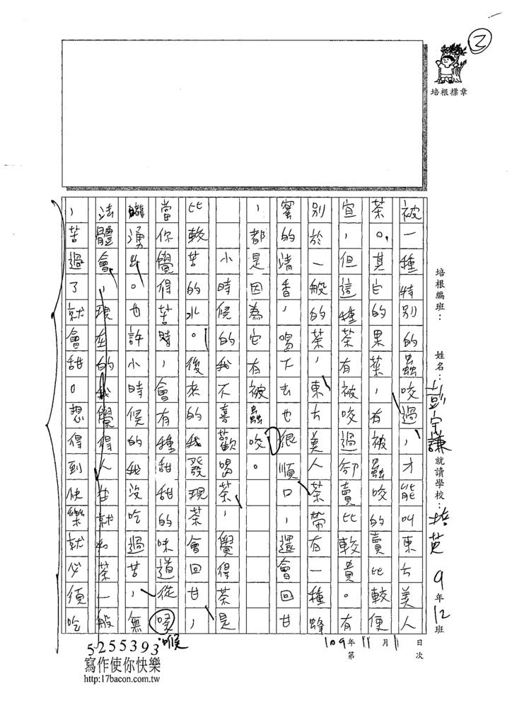 109WE205彭○謙 (2).tif