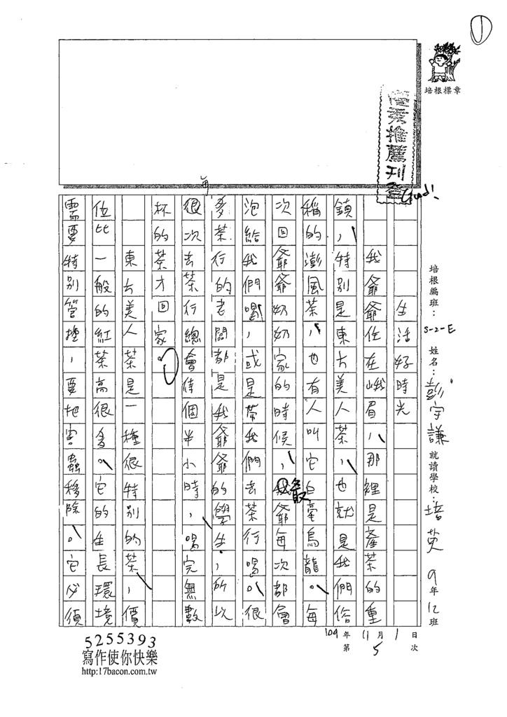 109WE205彭○謙 (1).tif