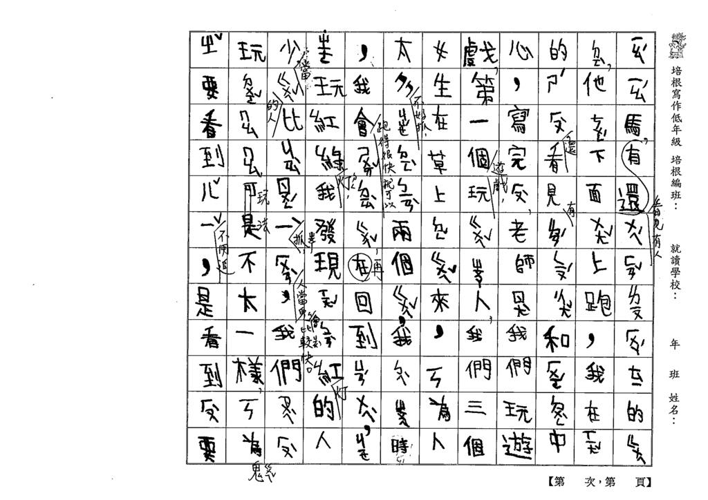109W2210王○霏 (2).tif