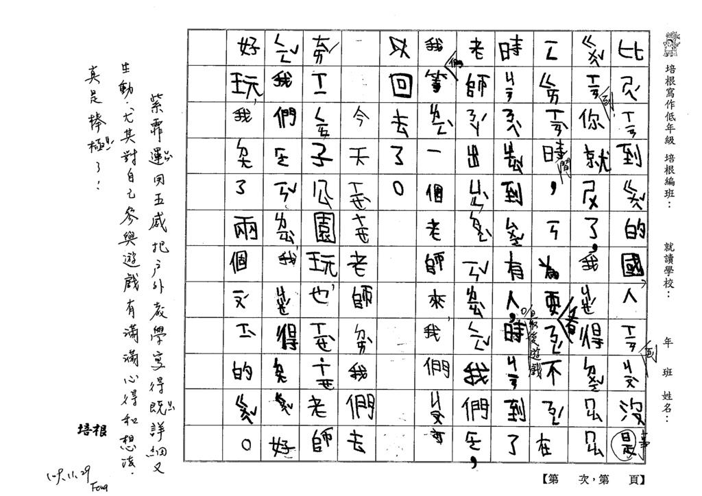 109W2210王○霏 (3).tif