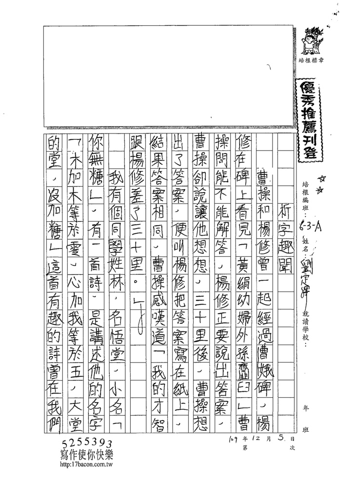 109CRW208郭O澤(1).tif