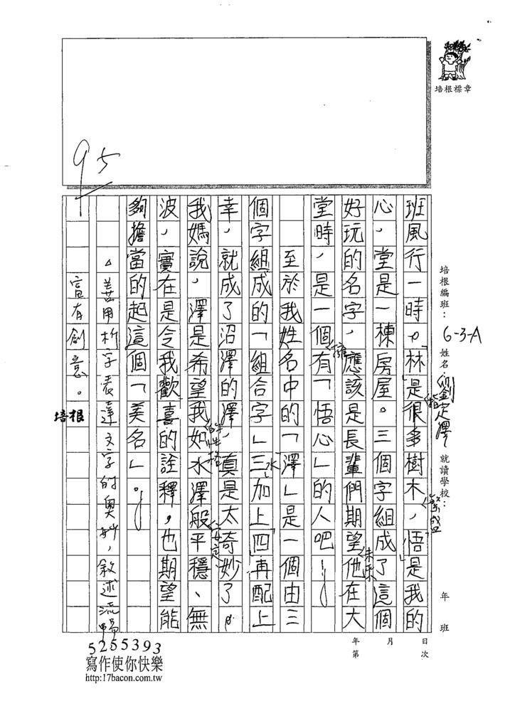 109CRW208郭O澤(2).tif