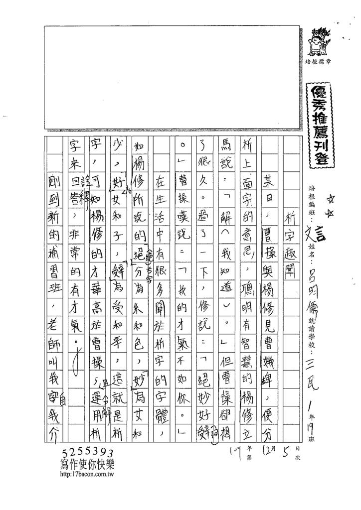 109CRW208呂O儒(1).tif