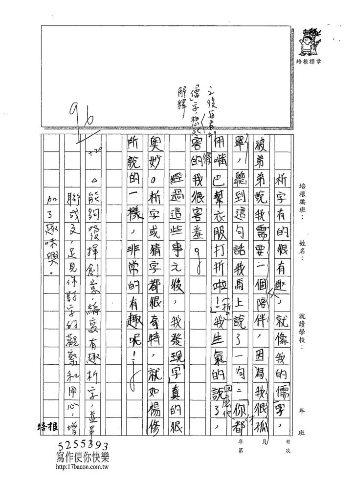 109CRW208呂O儒(3).tif