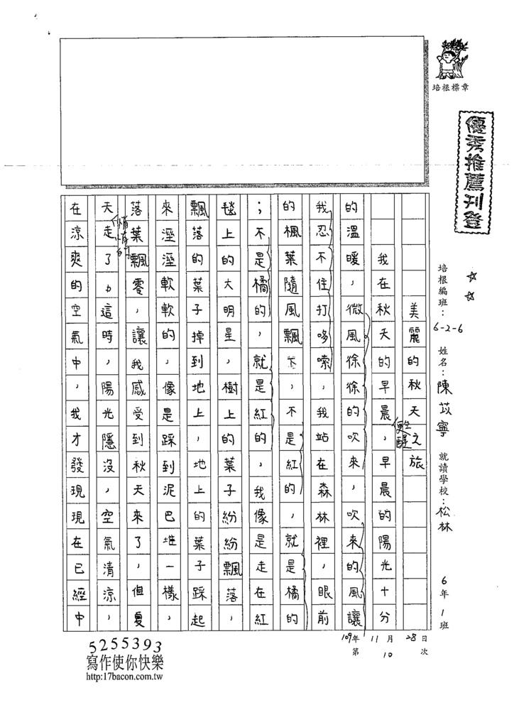 109W6210陳○寧 (1).tif