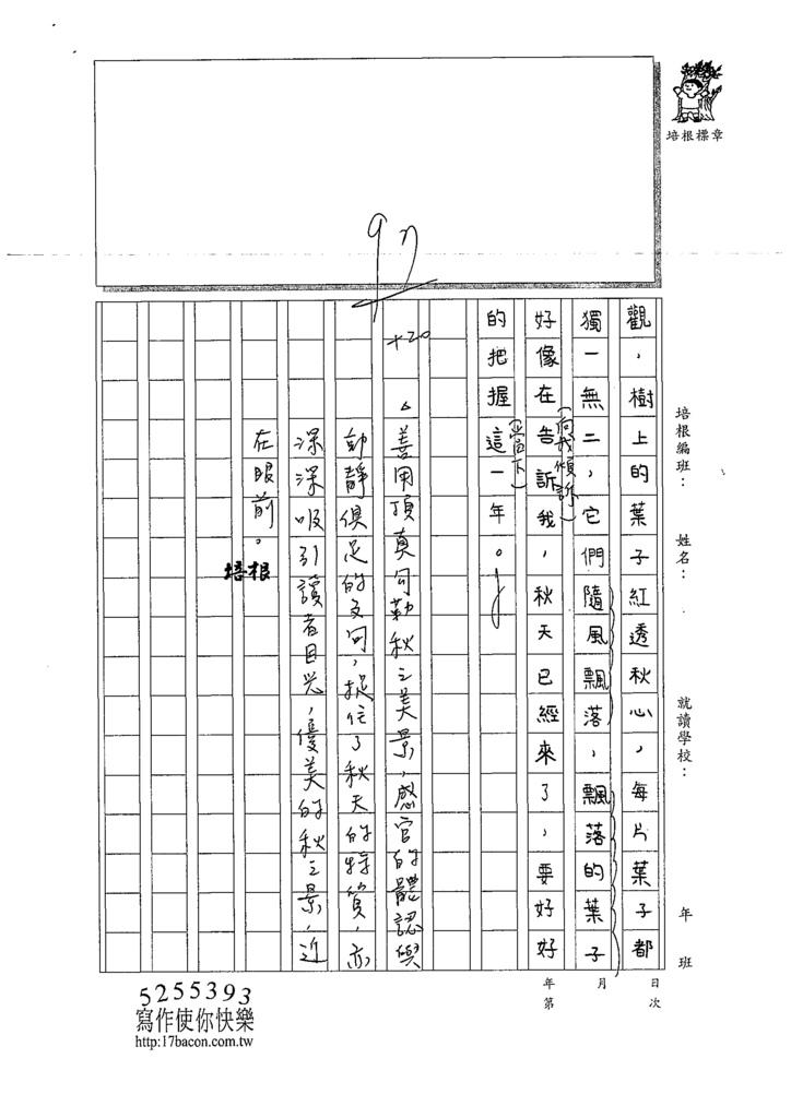 109W6210陳○寧 (3).tif