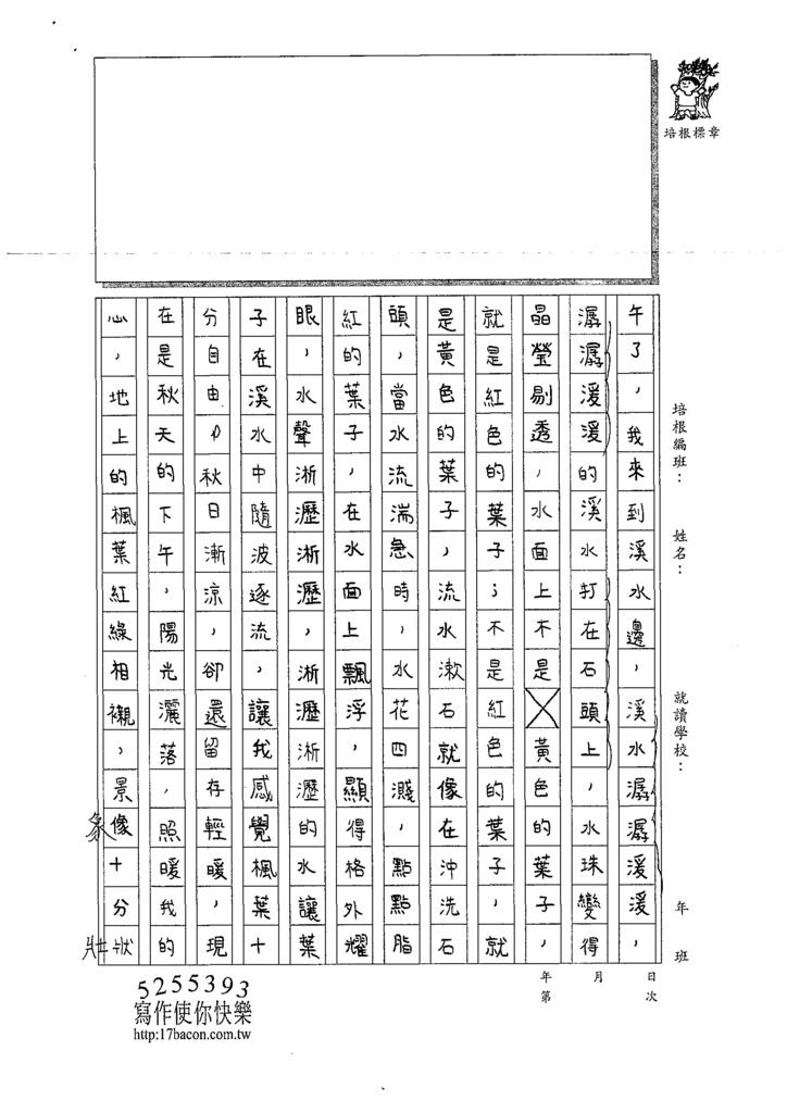 109W6210陳○寧 (2).tif