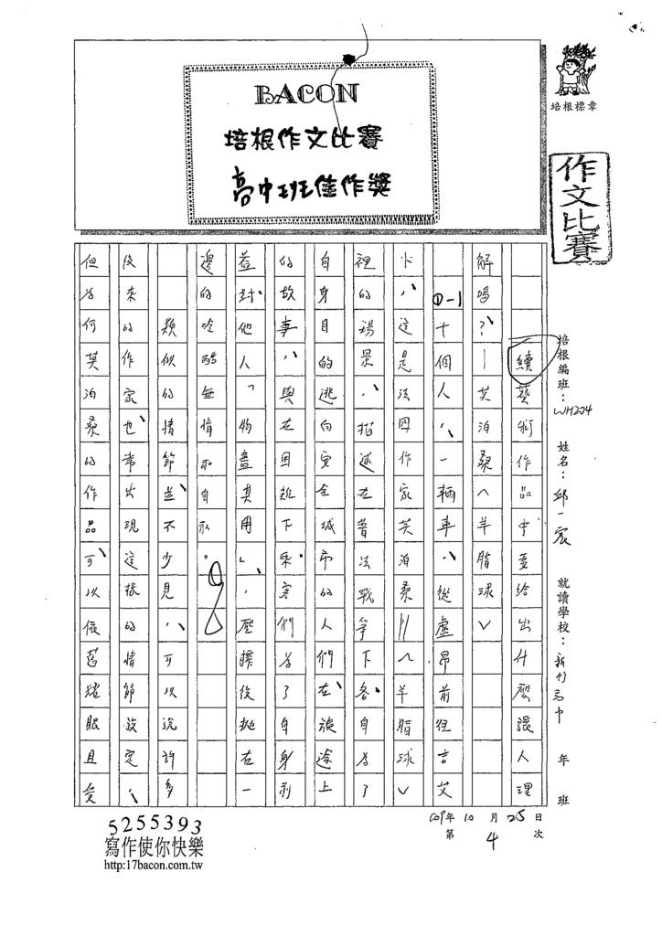 109WH204邱○宸 (1).tif