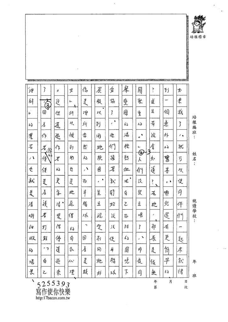 109WH204邱○宸 (3).tif
