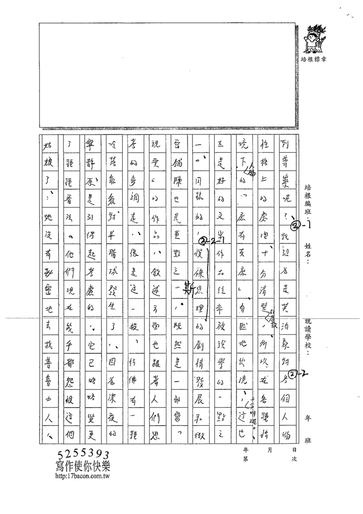 109WH204邱○宸 (2).tif