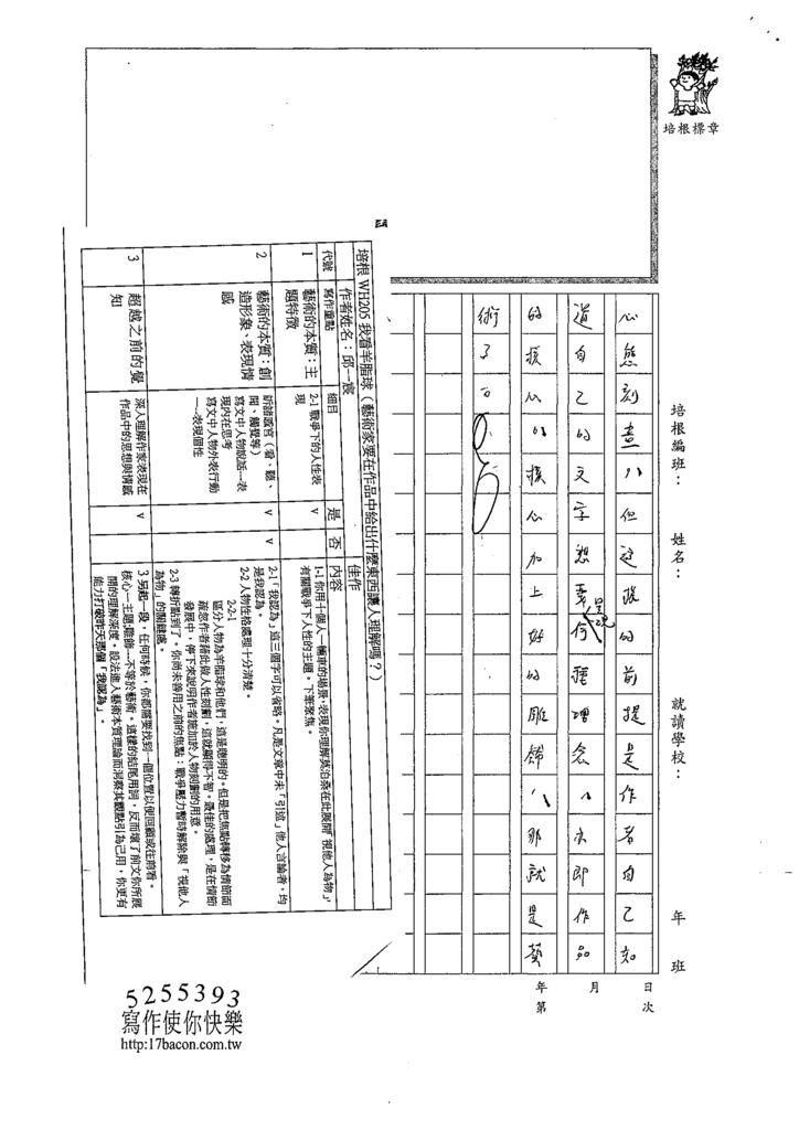 109WH204邱○宸 (4).tif