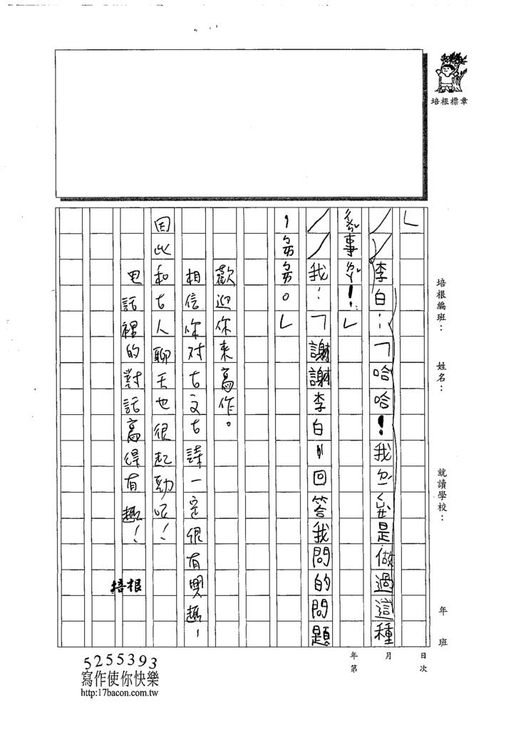 109W3301莊○宇 (3).tif