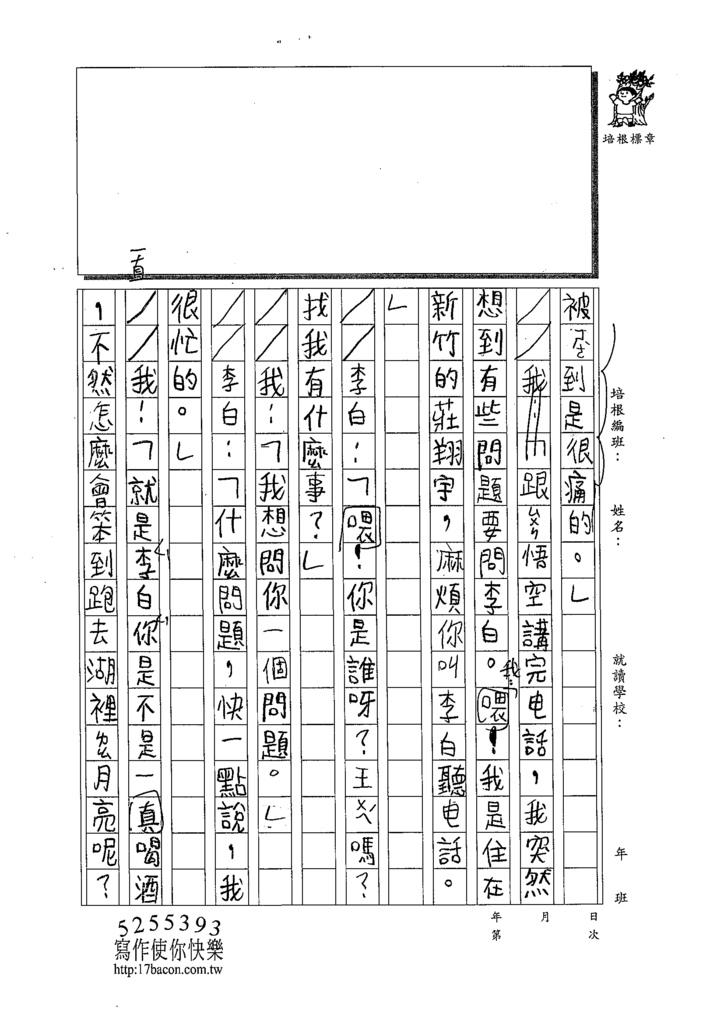 109W3301莊○宇 (2).tif