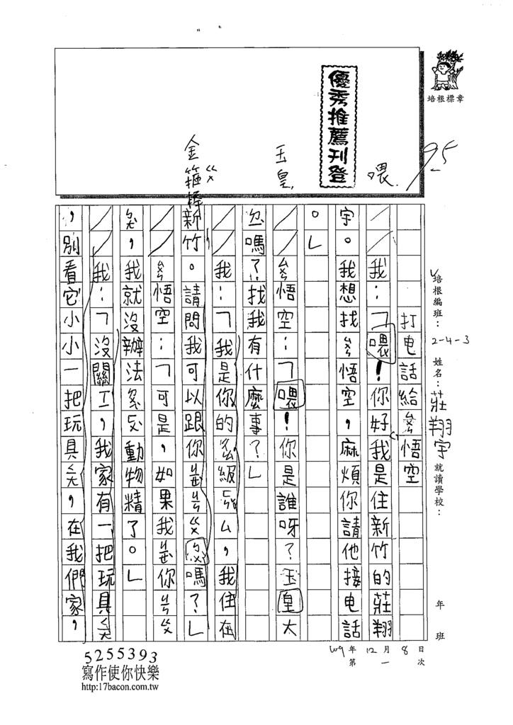 109W3301莊○宇 (1).tif