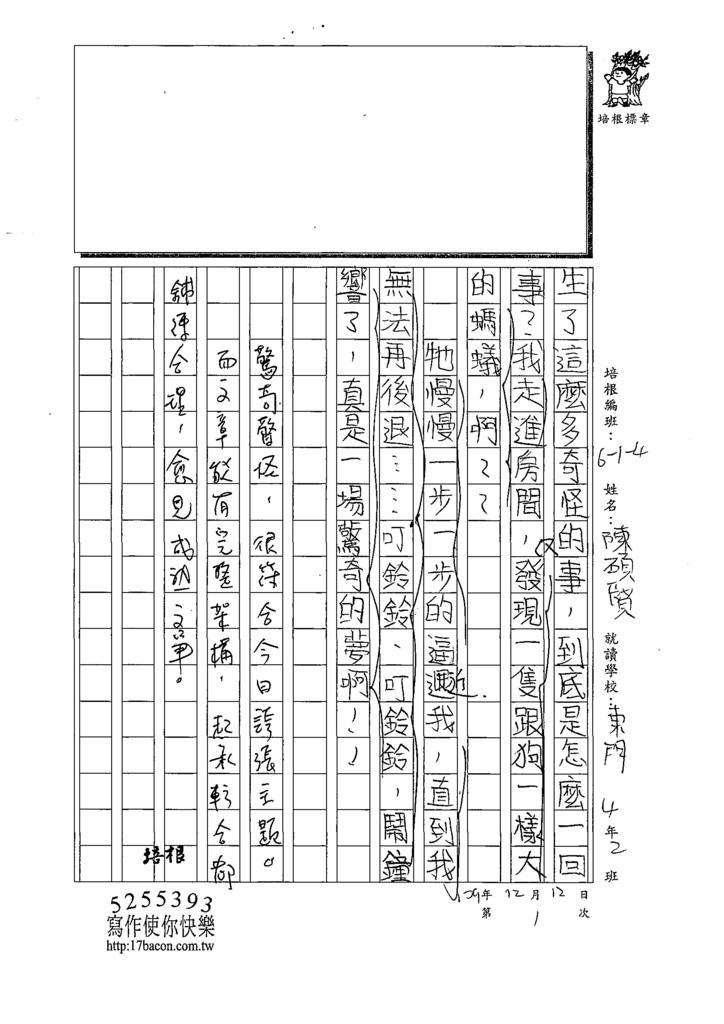 109W4301陳○賢 (3).tif