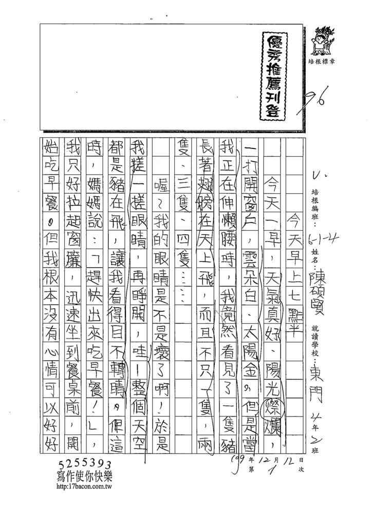 109W4301陳○賢 (1).tif