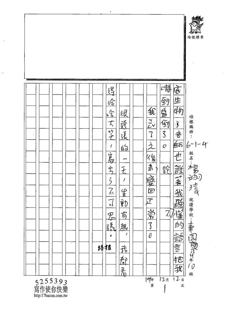 109W4301楊○瑋 (3).tif