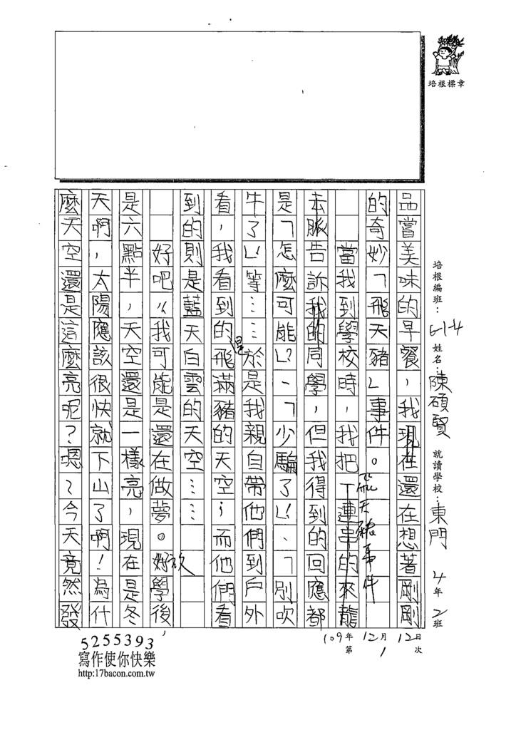 109W4301陳○賢 (2).tif