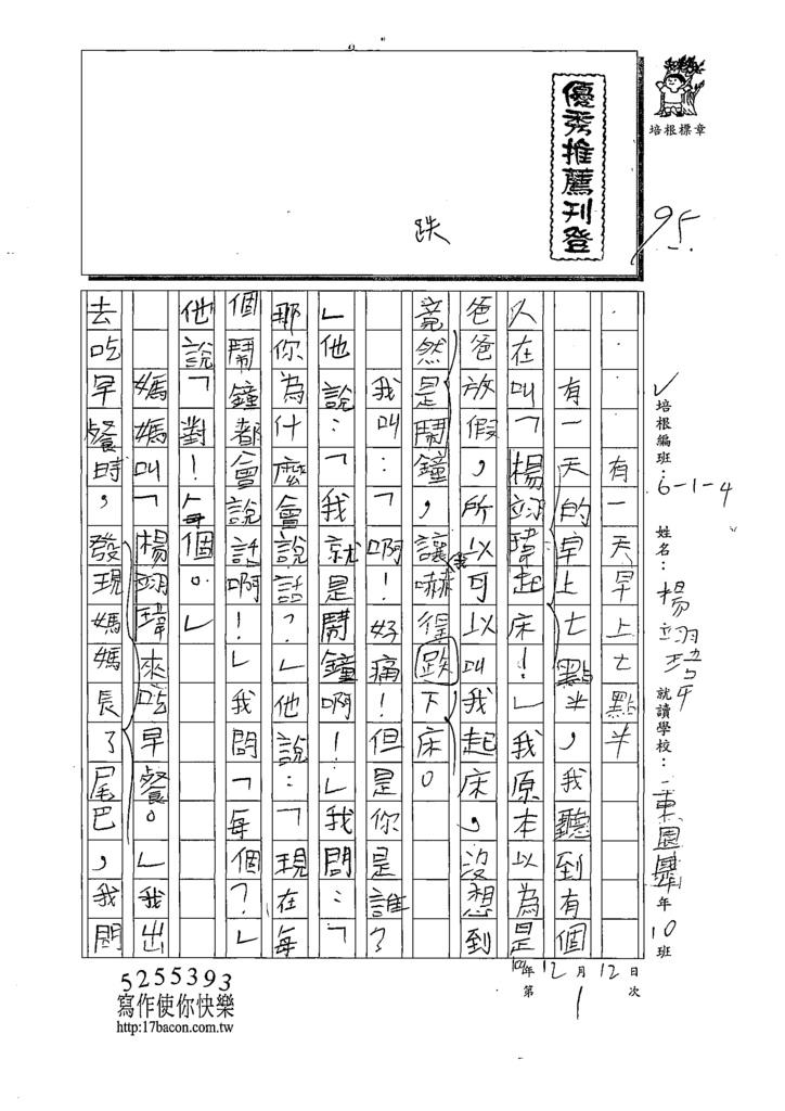 109W4301楊○瑋 (1).tif