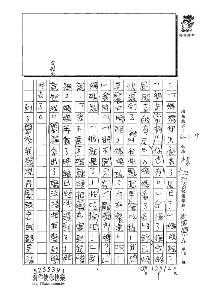 109W4301楊○瑋 (2).tif