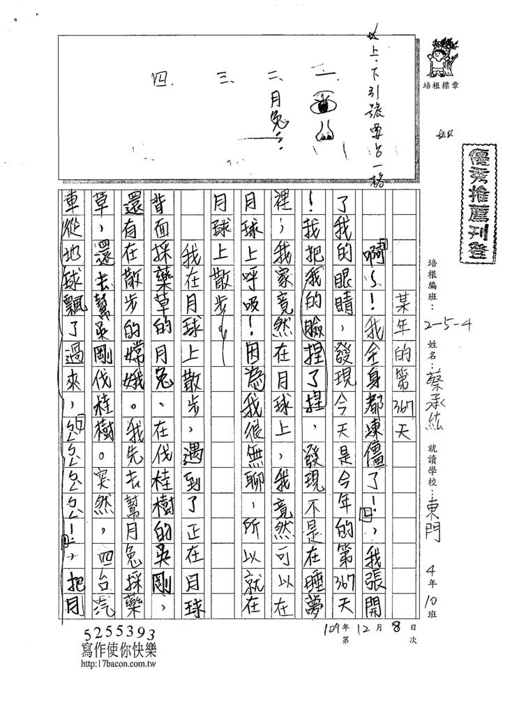 109W4301蔡○紘 (1).tif