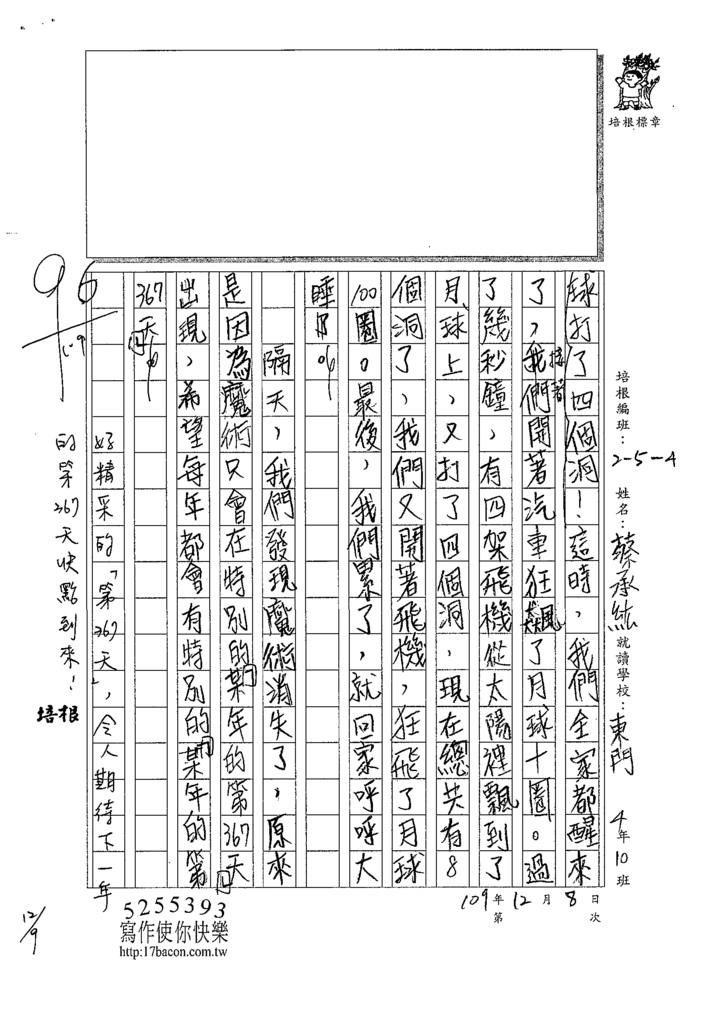 109W4301蔡○紘 (2).tif