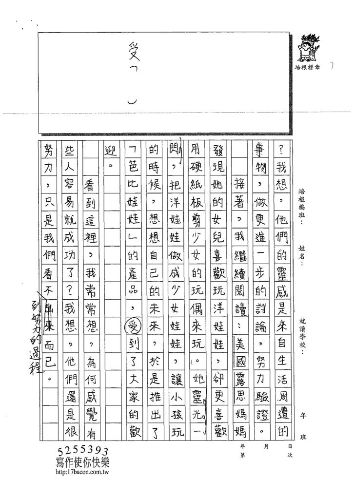109W5301區○碩 (2).tif