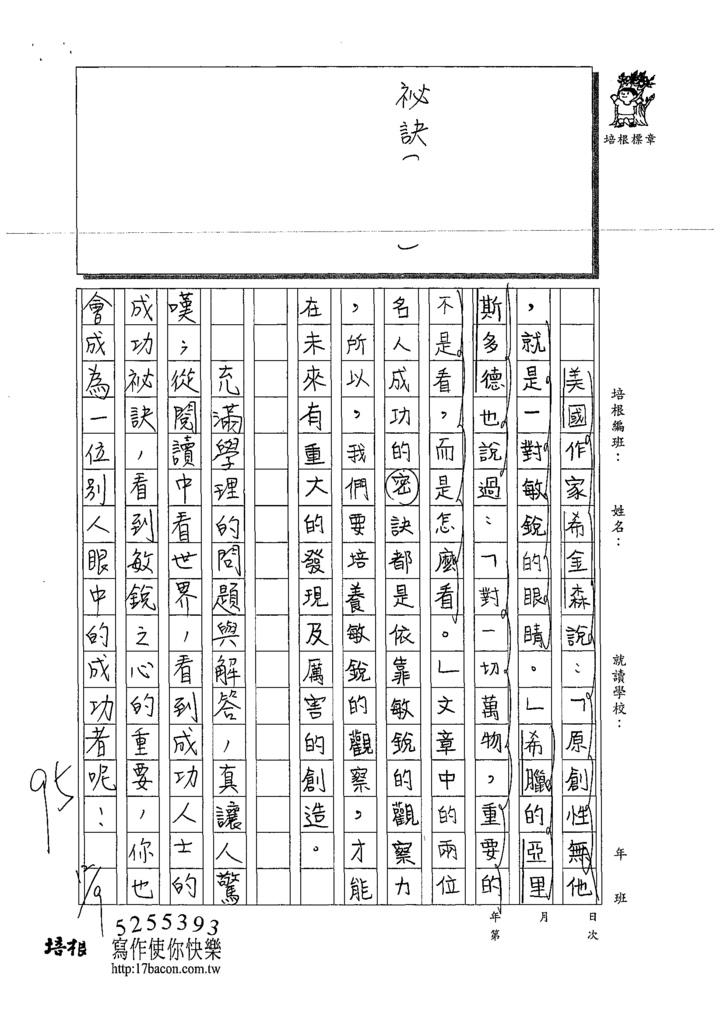 109W5301區○碩 (3).tif