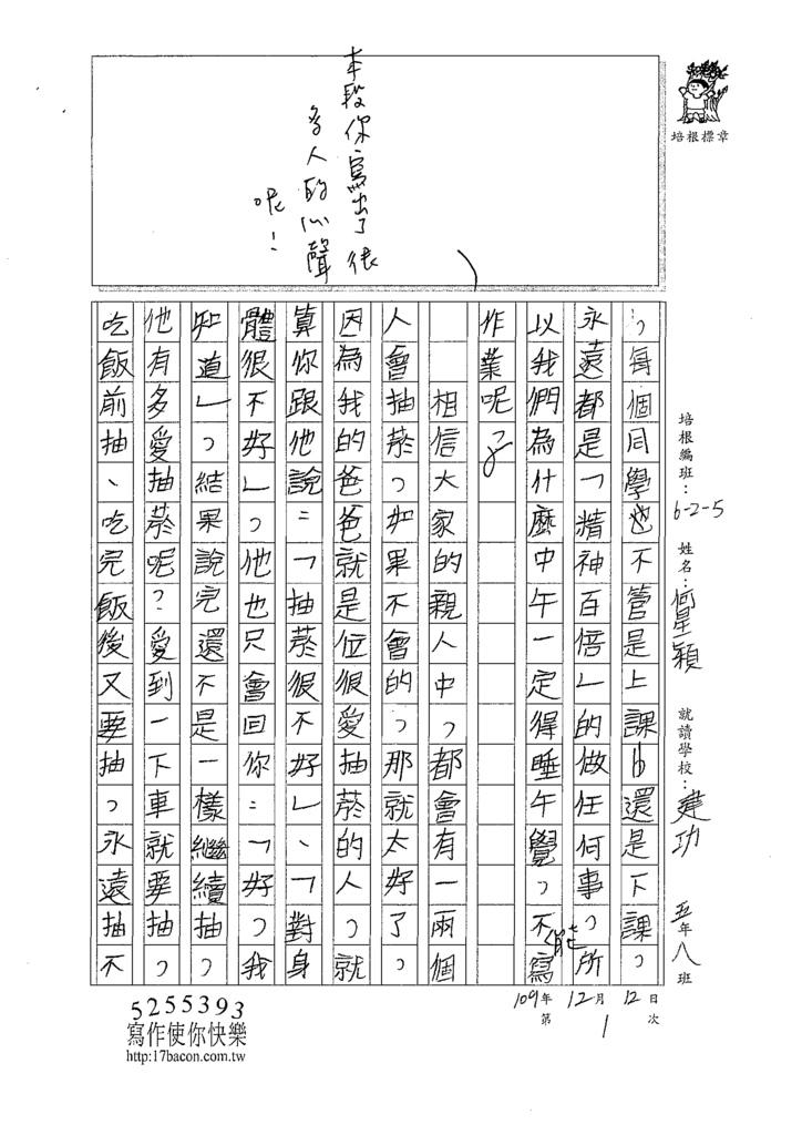 109W5301 何O穎(2).tif